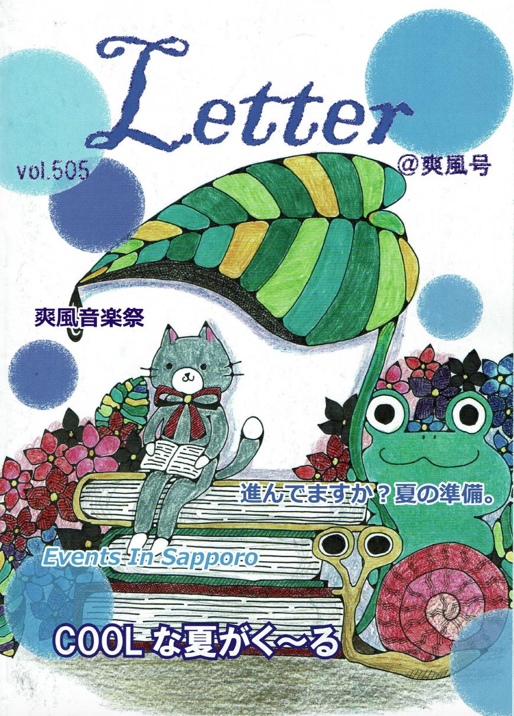 学生メディアと広報誌のハイブリッド -Letter【学内メディアの今昔】
