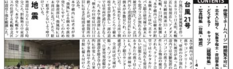 北大新聞2018年10月号