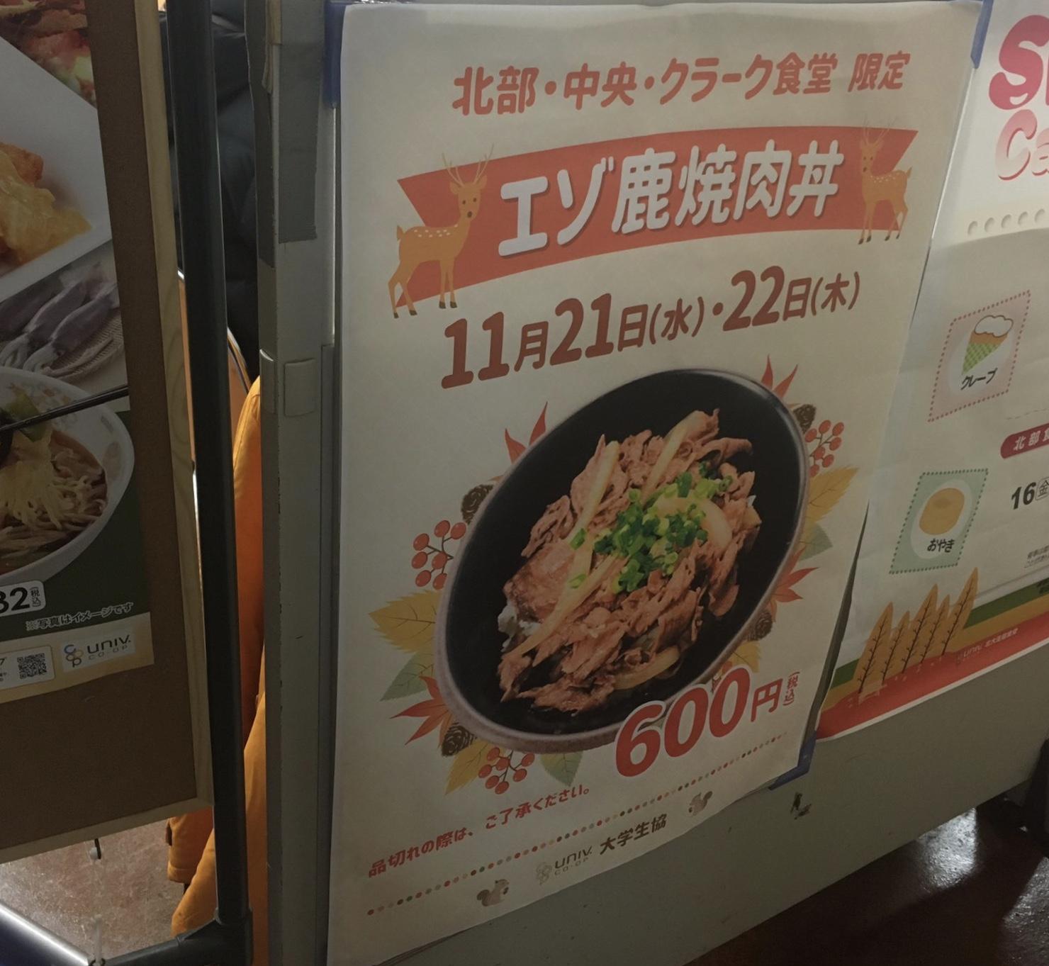 シカ肉の話【編集部ブログ】
