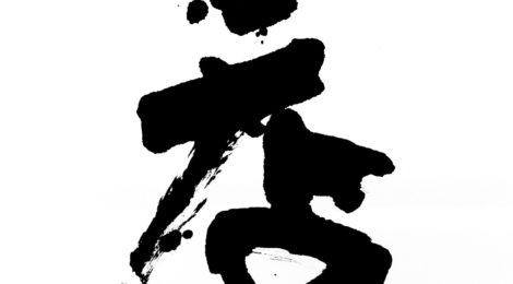 北大版今年の漢字は「店」 7月開店のコンビニにちなむ
