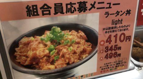 学食で一番辛いラータン丼の正体【編集部ブログ】