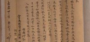 【解説】本学所蔵のアイヌ関係文書 重要文化財指定へ