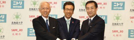 本学、ニトリ、札幌市で連携協定締結 高度な IT 人材の育成目指す