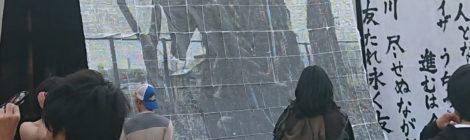 「一万人の都ぞ弥生」今年も開催 モザイクアートも登場