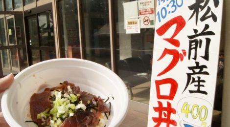 【函館】北水祭名物マグロ丼、今年も人気 松前産本マグロのぷりぷり食感が特徴