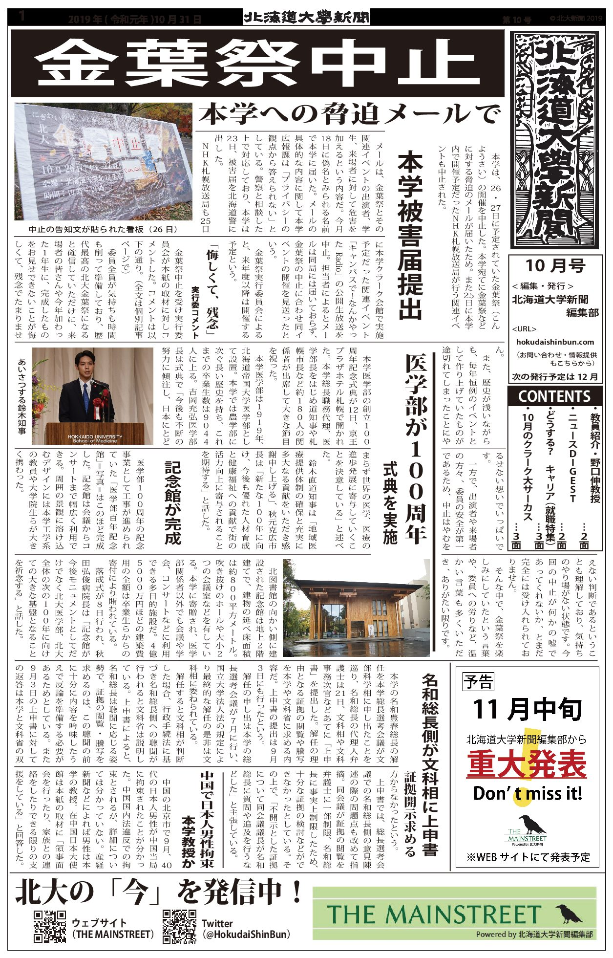北大新聞2019年10月号