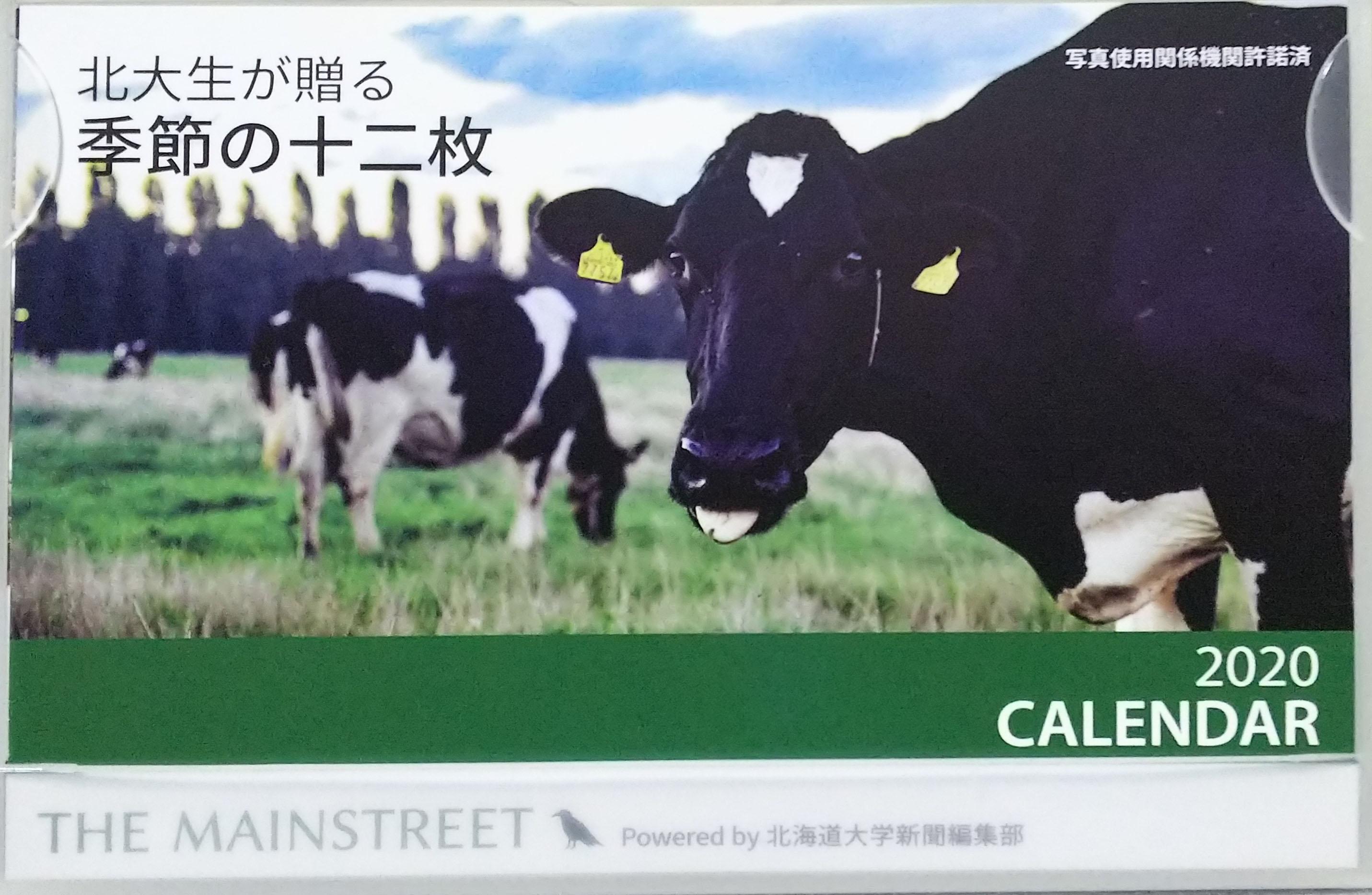 【お知らせ】北大カレンダー、通信販売第3回目の受付開始 3月8日発送分