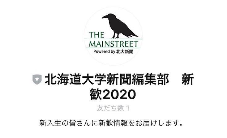 【新歓2020】新入生向けLINE公式アカウントを開設しました