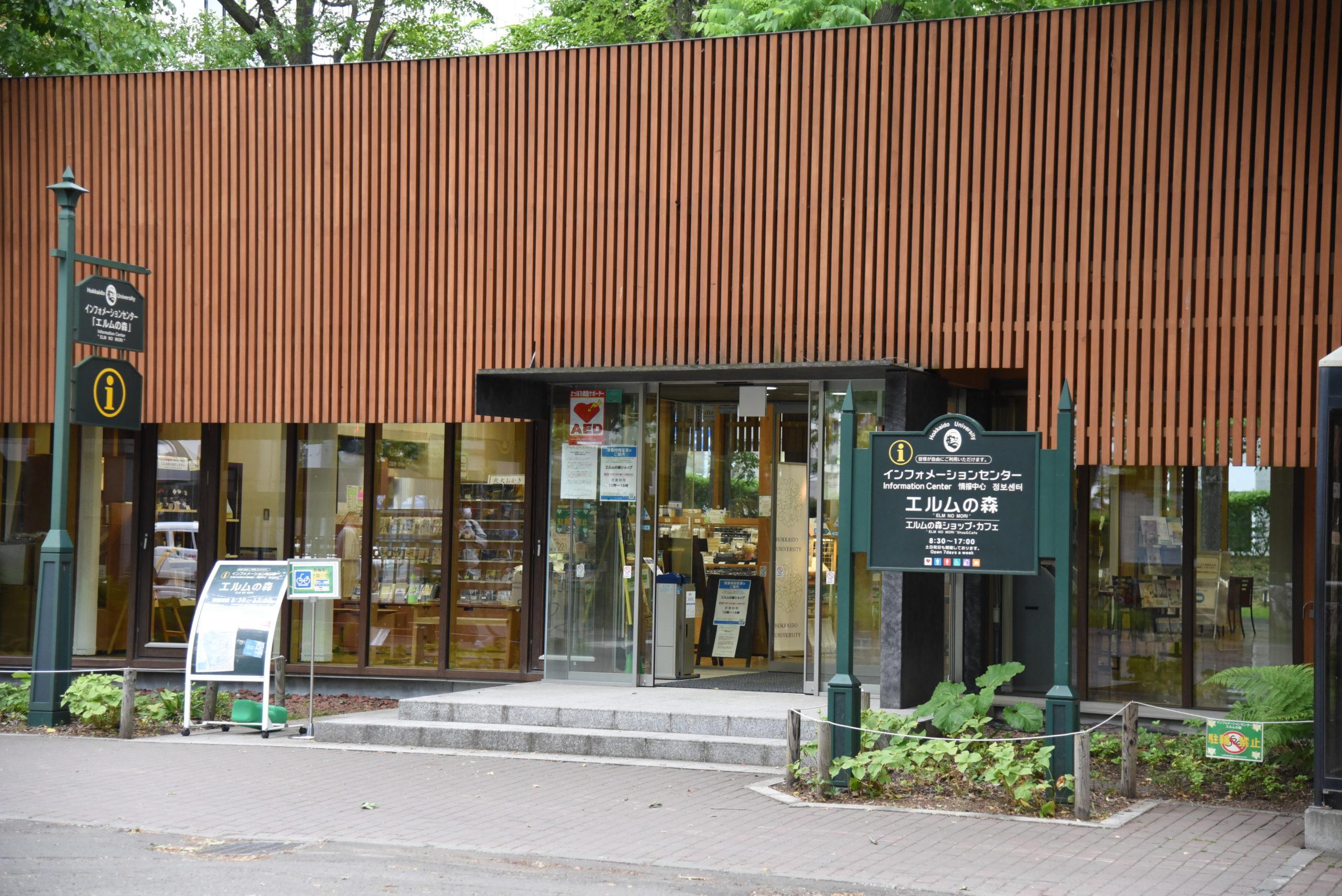 「エルムの森」ショップ・カフェ、30日で閉店 運営者変わり新店開業へ —北大正門近く