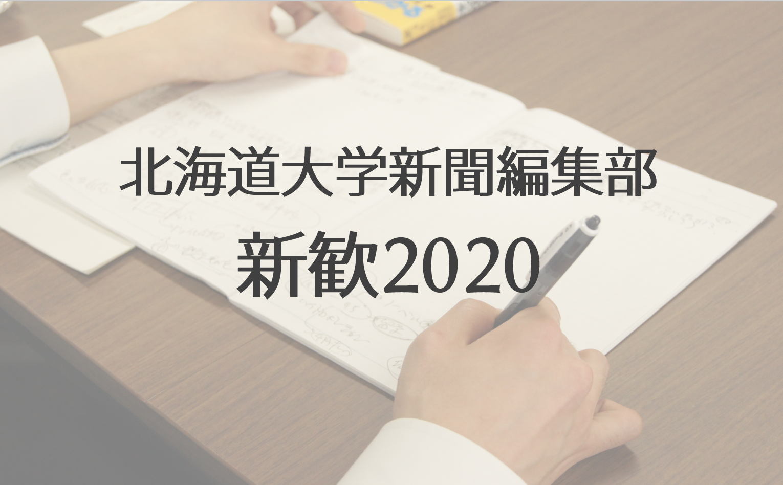 【新歓2020】オンライン新歓説明会を開催します!