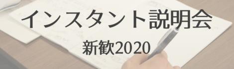 【新歓2020】「インスタント説明会」はじまります!