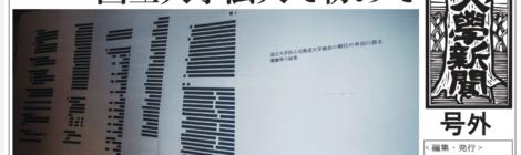 北大新聞号外(7月1日)