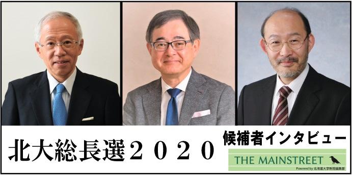 北大総長選2020特設ページ