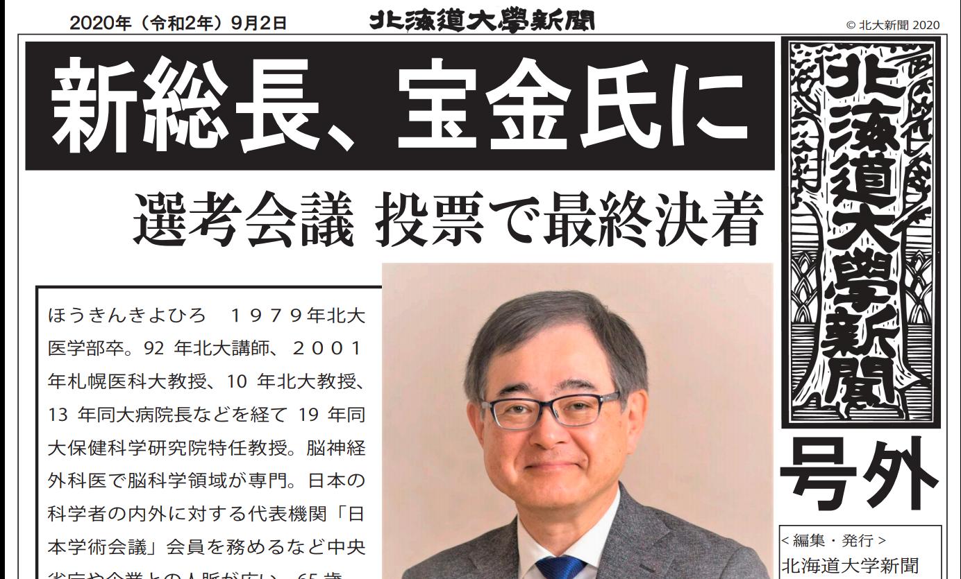 北大新聞号外「新総長、宝金氏に 選考会議 投票で最終決着」