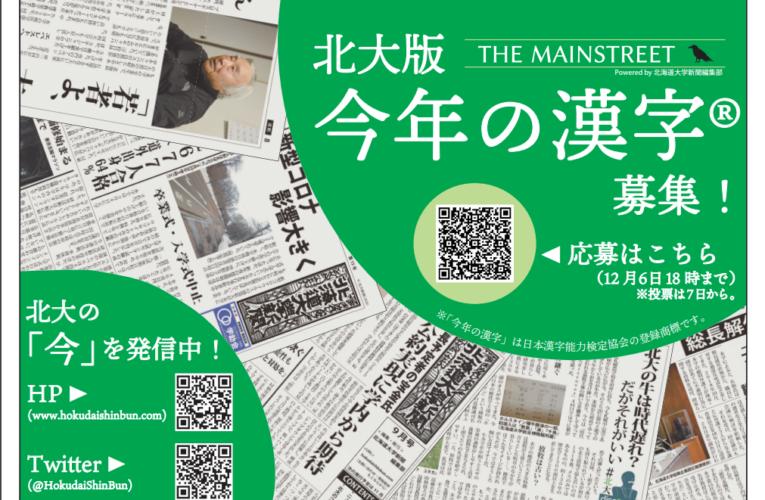 【お知らせ】「北大版今年の漢字」2020年も実施 候補募集(締切12月6日)