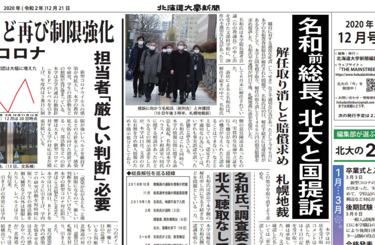 北大新聞2020年12月号