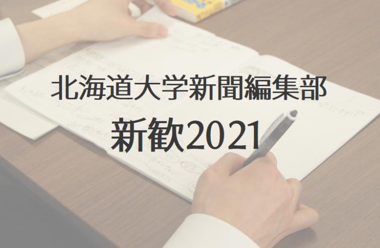 【新歓2021・5月】新歓説明会を開催します!