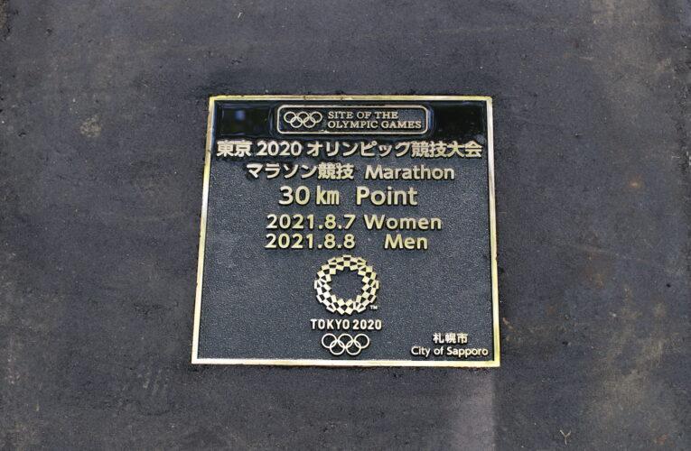 東京五輪マラソン競技の開催を記念し札幌市が北大構内に銘板を設置