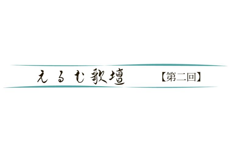 えるむ歌壇【第2回】
